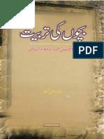 Bachoun Ki Tarbiyat Kasay Karain