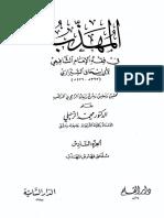 muhadab06.pdf
