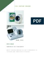 (血壓計)預防中風,先管好血壓,選對血壓計