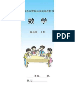 Chinese Primary Math Textbook