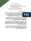 كتاب ادعيه الاسم الاعظم.doc