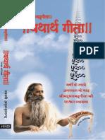 Geeta{Hindi}.pdf