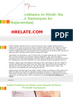 Teeth Problems in Hindi