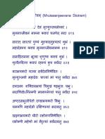 Mrityu Sanjeevani Kavacham -Sanskrit