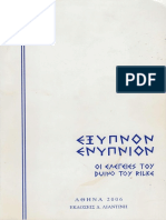 liantinis - exypnon enypnion.pdf