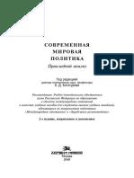 Bogaturov_-_Sovremennaya_mirovaya_politika_2010.pdf