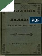 Яковенко - Молдавия и Валахия с 1820 По 1829 Год. (1834)