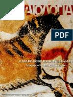 Αρχαιολογία - 058 - ΜΑΡΤΙΟΣ 1996.pdf