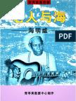 老人与海-海明威 e.pdf