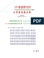 Practical chinese reader - book1 - chinese characters exercise book.pdf