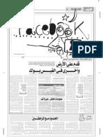 رسائل تائهة وسجلات حياة على الحيطان -  عمرو عزت