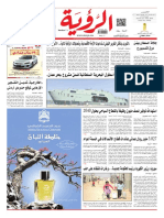 Alroya Newspaper 23-06-2016