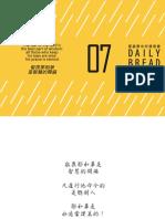 201607 靈修手冊.pdf