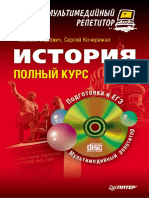 Istoriya_polnyi_kurs_multimediinyi_repetitor_ic.pdf