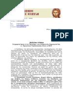 Συγχαρητήρια στον Πρόεδρο της Δημοκρατίας δίνει η Πανελλήνια Ένωση Θεολόγων(ΠΕΘ).doc