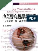 中英雙向翻譯新視野-英文讀務與體例