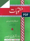 Maktobaat - Maulana Allah Yar Khan