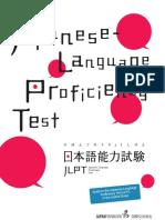 JLPT_GuideTo.pdf