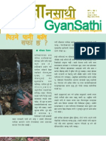 GyanSathi 2nd Volume