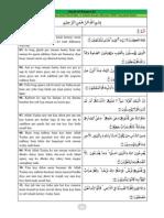 Holy Quran in Roman Urdu (Surah Baqara) (The Cow)