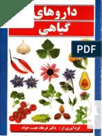 daroohaye-giyahi.pdf