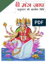 Gayatri Mantra Japa