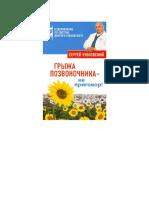 Bubnovskiy Gryzha Pozvonochnika Ne Prigovor