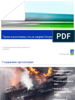 Lessons Learned From Deepwater Horizon Rev 0_rus