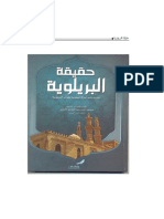 Marat ul Najdiya bajawab Al Barelwiya (Arabic)