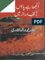 Uljha hai Paon Zulf e Daraz Main-Wahabio Ka Operation by Allama Arshad ul Qadri