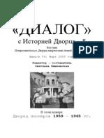 © Диалог с историей Дворца - 8. №(54). Март 2005г.
