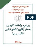 bac 2016 by al-ma3erifa .pdf