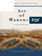 Art_of_Maneuver_2ed.pdf