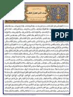 Dua Khatm al-Quran al-Karim - Arabic text