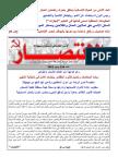 جريدة الانتصار العدد 254 يونيه 2016