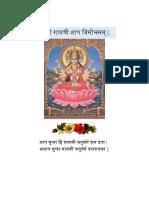 gAyatrI_shApa_vimochanam.pdf
