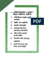 surah yaseen telugu pdf  (Quran Yaseen Telugu Juban)
