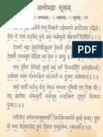 Aano Bhadra Suktam MP
