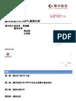 鹏华前海万科reits案例分析 Vf 20160428 v5