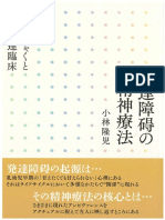 【立読】発達障碍の精神療法