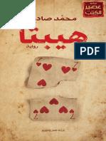 هبيتا محمد صادق .pdf