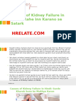 Causes of Kidney Failure in Hindi