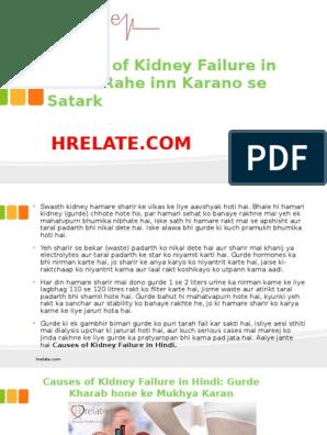 Causes of Kidney Failure in Hindi: Gurde Kharab Hone ke Pramukh