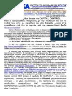 Ta Capiltal Control Τα Έκανε ο ΣΥΡΙΖΑ Και ο Προκόπης Παυλόπουλος