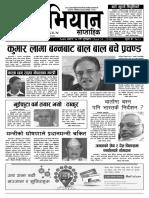 Abhiyan weekly 2073_Ashar_10.pdf