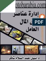 5612 - نبيل شاكر ادارة عناصر راس المال العامل