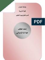 أمحرك بحث - عبدالله الزهراني docx