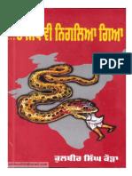 Te Sikh Vi Niglia Gaya - Book By Kulbir Singh Kaura part 01 DO Shabad