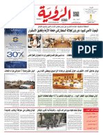 Alroya Newspaper 29-06-2016