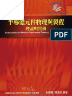 半導體元件物理與製程-理論與實務 Semiconductor Device Physics and Process Integration:Theory & Practice